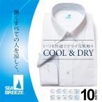 大きいサイズ メンズ SEA BREEZE  シーブリーズ  形態安定 吸水速乾  長袖  ワイシャツ 3L 4L 5L 6L 7L 8L