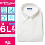 大きいサイズ メンズ HYBRIDBIZ ハイブリッドビズ 春夏 形態安定 汗ジミ防止 撥水加工 半袖 ワイシャツ [3L 4L 5L 6L 7L]