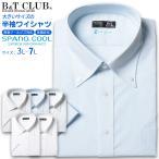 大きいサイズ メンズ ワイシャツ 半袖 3L 4L 5L 6L B&T CLUB スパーノCOOL 形態安定