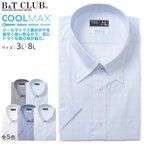 ワイシャツ 半袖 大きいサイズ メンズ 春夏対応 クールビズ対応 COOLMAX ボタンダウン 形態安定 3L-6L B&T CLUB