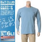 大きいサイズ メンズ Tシャツ 長袖 B&T CLUB 吸水速
