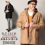ダッフルコート 大きいサイズ メンズ ストレッチ メルトン コート ストレッチ ベージュ/ネイビー 3L-6L B&T CLUB