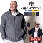 ジャケット大きいサイズ メンズ ポケッタブル ベンチレーション 撥水 スタンド フルジップ ブルゾン B&T CLUB