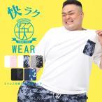 半袖 Tシャツ 大きいサイズ メンズ KAITEKI WEAR ドライ ストレッチ クルーネック 伸縮 速乾 3L-10L相当 B&T CLUB