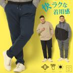 ストレッチパンツ 大きいサイズ メンズ 3L 4L 5L〜10L KAITEKI WEAR ストレッチ 裏シャギー ロングパンツ 裏起毛 ダークグレー/ブラック/ネイビー