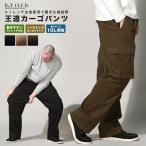 カーゴパンツ 大きいサイズ カジュアル パンツ 春の大本命パンツ