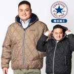 中綿 ジャケット 大きいサイズ メンズ ダイヤキルト フルジップ ブルゾン パーカー ボア 防寒 3L-5L CONVERSE コンバース