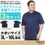 返品・交換不可 在庫処分価格 WEB限定 半袖Tシャツ メンズ 大きいサイズ 3枚セット ドライ メッシュ ポケット付き 3L-10L相当 PIMLICO