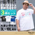 返品・交換不可 在庫処分価格 WEB限定 半袖Tシャツ メンズ 大きいサイズ 3枚セット ドライ メッシュ スポーツ プリント 3L-10L相当 PIMLICO