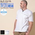 Tシャツ 半袖 大きいサイズ メンズ 汗染み軽減 天竺 フェイクヘンリーネック B&T CLUB