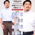 ワイシャツ 半袖 大きいサイズ メンズWEB限定 4点セット 春夏対応 クールビズ対応 ボタンダウン 3L-6L ピムリコ PIMLICO