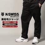 裏起毛 ロングパンツ 大きいサイズ メンズ 防風 ボンディング ボトムス スポーツ 3L-6L K-SWISS ケースイス