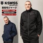 スタンド ジャケット 大きいサイズ メンズ 防風 ボンディング 裏起毛 フルジップ 3L-6L K-SWISS ケースイス