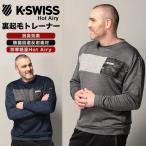 クルーネック トレーナー 大きいサイズ メンズ Hot Airy 消臭 裏起毛 トップス 3L-6L K-SWISS ケースイス