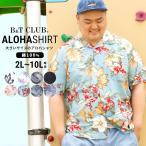 アロハシャツ 大きいサイズ メンズ サカゼン 綿100% 総柄 半袖 B&T CLUB