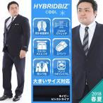 ショッピングシングル 大きいサイズ メンズ スーツ HYBRIDBIZ COOL 春夏対応 クールビズ対応 シングル 2ツ釦 ツーパンツ KB体 KBE体