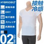 大きいサイズ メンズ HYBRIDBIZ ハイブリッドビズ  春夏 接触冷感 吸汗速乾 ストレッチ 1分袖 Vネック アンダーシャツ 3L 4L 5L 6L