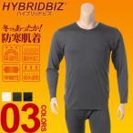 大きいサイズ メンズ アンダーシャツ 長袖 3L 4L 5L 6L 相当 HYBRIDBIZ ハイブリッドビズ 保温性 吸水速乾 裏起毛 無地 クルーネック