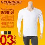 大きいサイズ メンズ アンダーシャツ 長袖 3L 4L 5L 6L 相当 HYBRIDBIZ ハイブリッドビズ 保温性 吸水速乾 裏起毛 無地 Vネック