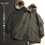 中綿 モッズコート 大きいサイズ メンズ 裏ボア フード フルジップ コート ブルゾン ロングコート ブラック/カーキ 3L-9L相当 B&T CLUB