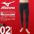 大きいサイズ メンズ MIZUNO  ミズノ  吸湿 発熱 ブレスサーモエブリ ロングタイツ[3L 6L]