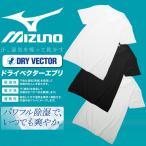 大きいサイズ メンズ MIZUNO  ミズノ  日本製 ドライベクター 吸湿速乾 抗菌防臭 Vネック  半袖  アンダーTシャツ 3L 4L 5L 6L