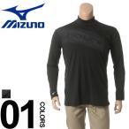 大きいサイズ メンズ Tシャツ 長袖 3L 4L 5L 6L MIZUNO ミズノ DRY ACCEL UVカット ハイネック