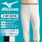 大きいサイズ メンズ タイツ 3L 4L 5L 6L MIZUNO ミズノ ドライベクター エブリ 日本製 吸湿速乾 7分丈