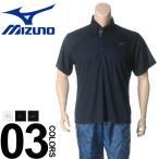 大きいサイズ メンズ ポロシャツ 半袖 3L 4L 5L 6L MIZUNO ミズノ 吸汗速乾 胸ロゴ刺繍 ポケット付き