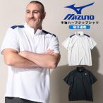 半袖 シャツ 大きいサイズ メンズ 吸汗速乾 スタンド ハーフジップ ドライ メッシュ ホワイト/ブラック 3L-6L MIZUNO ミズノ