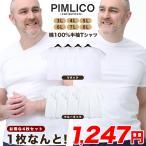 WEB限定 肌着 メンズ 大きいサイズ 半袖Tシャツ 4枚セット 綿100% Vネック インナー 下着 1枚あたり620円 白無地 ホワイト 3L-6L PIMLICO