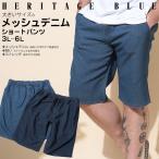ショートパンツ 大きいサイズ メンズ ストレッチ メッシュ デニム HERITAGE BLUE