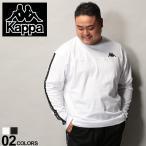 長袖 Tシャツ 大きいサイズ メンズ サカゼン クルーネック カジュアル トップス シャツ ロンT コットン 3L-5L Kappa カッパ