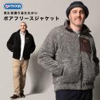 ボアフリース ジャケット 大きいサイズ メンズ スタンド ブルゾン ボア アウトドア ブラック/ブラウン 3L-6L OUTDOOR PRODUCTS