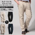 送料無料 大きいサイズ メンズ B&T CLUB (ビーアンドティークラブ) 形態安定加工 バイオウォッシュ加工 綿100% ツータック チノパンツ
