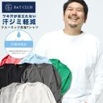 長袖 Tシャツ 大きいサイズ メンズ 汗染み軽減 綿100% クルーネック B&T CLUB