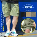 ショートパンツ 大きいサイズ メンズ ストレッチ カーゴ ショーツ イージー ストレッチ 3L-10L相当 B&T CLUB