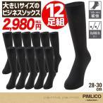 高袜 - 大きいサイズ メンズ 靴下 PIMLICO ピムリコ ワンカラー ビジネス ハイソックス 12足セット 28-30cm