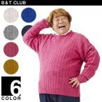 大きいサイズ メンズ B&T CLUB  ビーアンドティークラブ  シェットランドウール100% クルーネック ケーブルニット セーター 3L 4L 5L