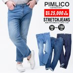 ジーンズ メンズ 大きいサイズ ストレッチ ジーパン デニムパンツ ワークパンツ WEB限定 ブルー/ネイビー/ワンウォッシュ 90-140cm 大きいサイズデニムパンツ
