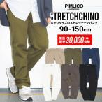 チノパン 大きいサイズ メンズ サカゼン WEB限定 ストレッチ コットン ツイル 5ポケット パンツ ブラック/ベージュ/カーキ 90-140cm