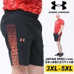 アンダーアーマー 日本規格 ショートパンツ 大きいサイズ メンズ FITTED Summer Woven Short ショーツ UNDER ARMOUR