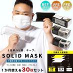 不織布 マスク 30枚セット 大きいサイズ メンズ SOLID MASK 形態安定 男女兼用 3層構造 ウイルス 花粉 ハウスダスト