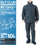 大きいサイズ メンズ B&T CLUB  ビーアンドティークラブ  レインスーツ 雨合羽 上下セット 3L 4L 5L