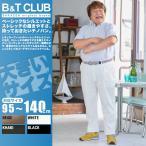 送料無料 大きいサイズ メンズ B&T CLUB  ビーアンドティークラブ  REGULAR FIT ストレッチ ジップフライ チノパンツ