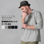 送料無料 ポロシャツ 長袖 大きいサイズ メンズ サカゼン 鹿の子 無地カラー ポケット付き B&T CLUB