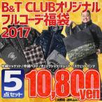 予約販売 12月下旬発送 返品交換不可 大きいサイズ メンズ B&T CLUB 2017 フルコーデ 福袋【17福袋】ジャケット ベスト パンツ 3L 4L 5L 6L 7L 8L 相当