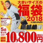 【予約販売商品】【送料無料】大きいサイズ メンズ HEAD(ヘッド) スポーツ福袋 5点セット ジャージ ネックウォーマー 返品交換不可 18福袋 3L 4L 5L