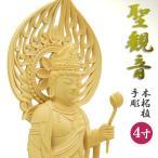 仏像聖観音4号YU総柘植(つげ)材木地彫立像 観音桃光背守り本尊