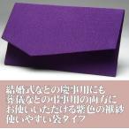 定形外郵便専用・代引き不可 ふくさ 金封袱紗 紫色 ちりめん 慶弔両用 葬儀・結婚式弔事慶事用